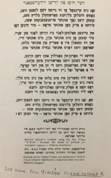 "Dalla brochure di Leizer Ran (1972). L'annotazione a mano (in Yiddish traslitterato) significa: ""L'inno della Resistenza ebraica"". / From Leizer Ran's 1972 brochure. The handwritten note (in transliterated Yiddish) means: ""The hymn of Jewish resistance""."
